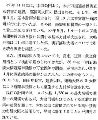 明石海峡大橋に鉄道(新幹線)が建設されなかった経緯 (7)