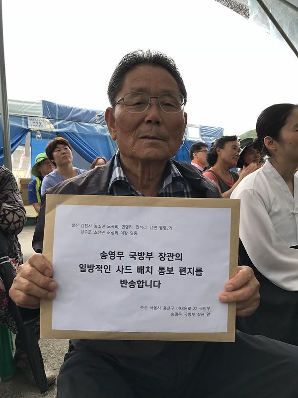 20170830_사드추가배치저지 국민비상행동 기자회견
