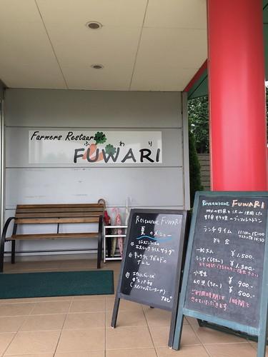 空の駅 風和里しばやま レストランフワリ (FUWARI)