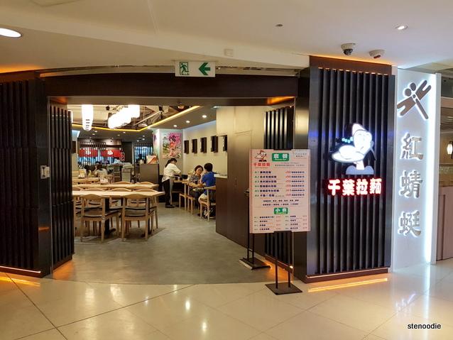 Chin Yip Ramen storefront