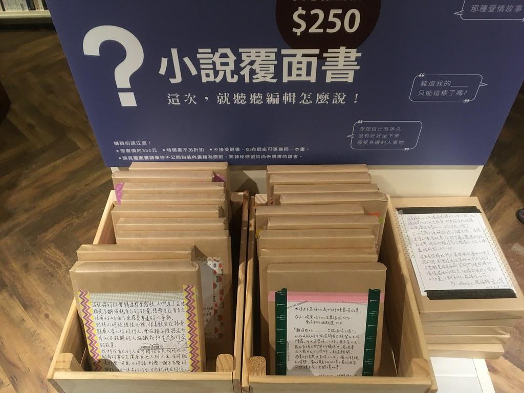 【台北景點雨天推薦】eslite誠品R79 14