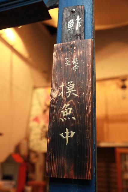漂流者-鮨