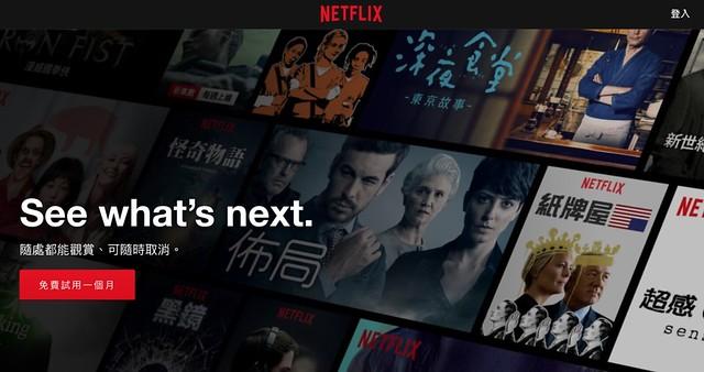 Netflix註冊頁面-免費試用一個月