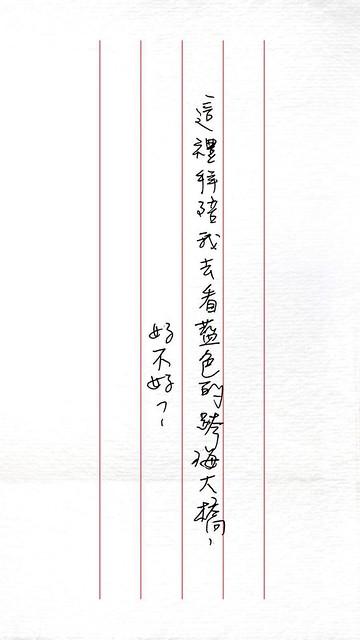 屏東@華康愛情體facebook活動記錄