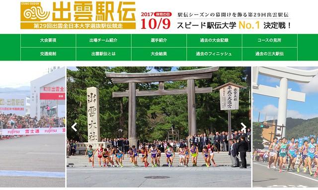 0918_1_izumo