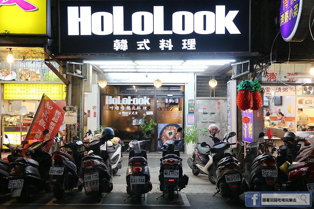 Hololook 韓式料理07