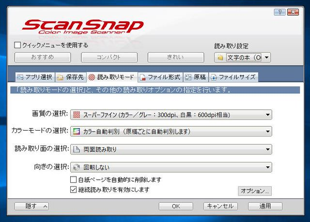 ScanSnap Manager の設定読み取りモード
