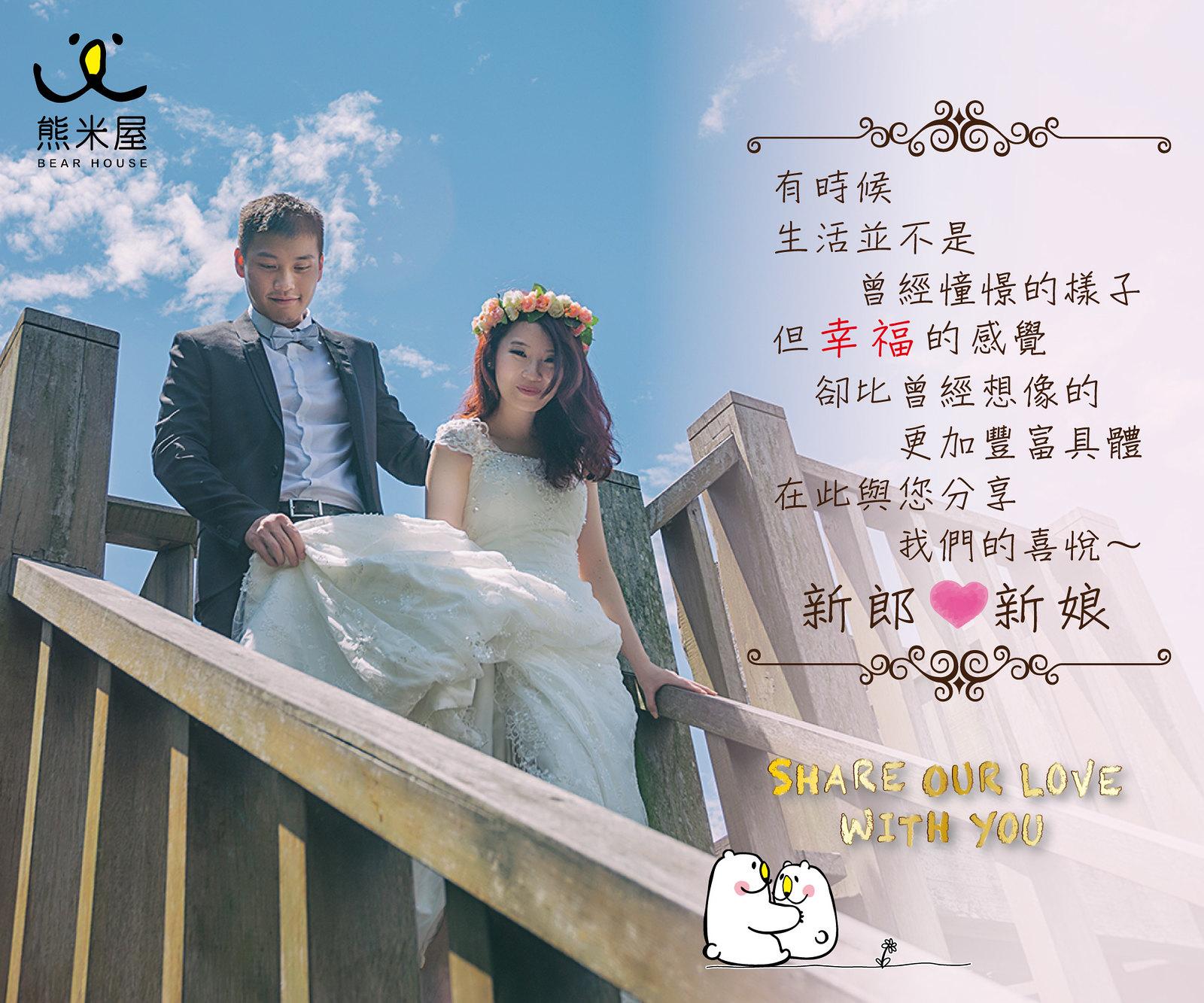 20160630【熊米屋】結婚卡