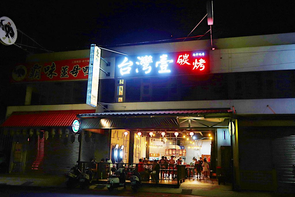 新竹串燒 台灣壹碳烤 串燒 忠孝店