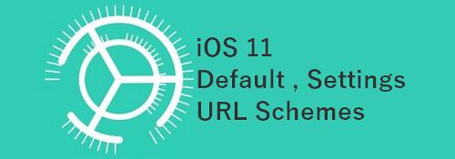 ios11 urlschemes 標準アプリ 設定アプリ