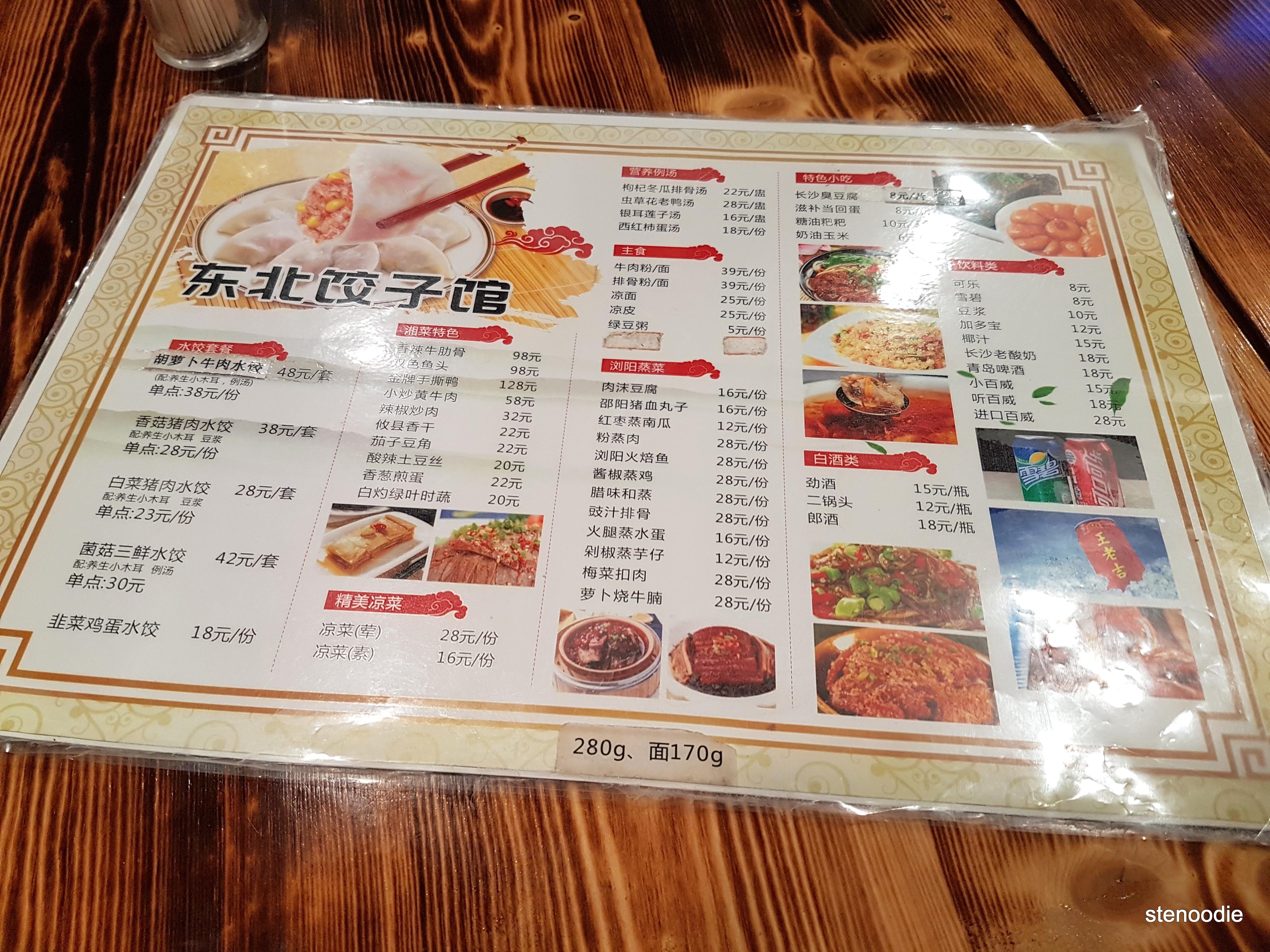 Dumpling restaurant's menu
