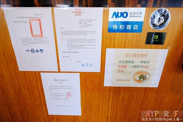 麵屋虎徹_台中拉麵 (8)