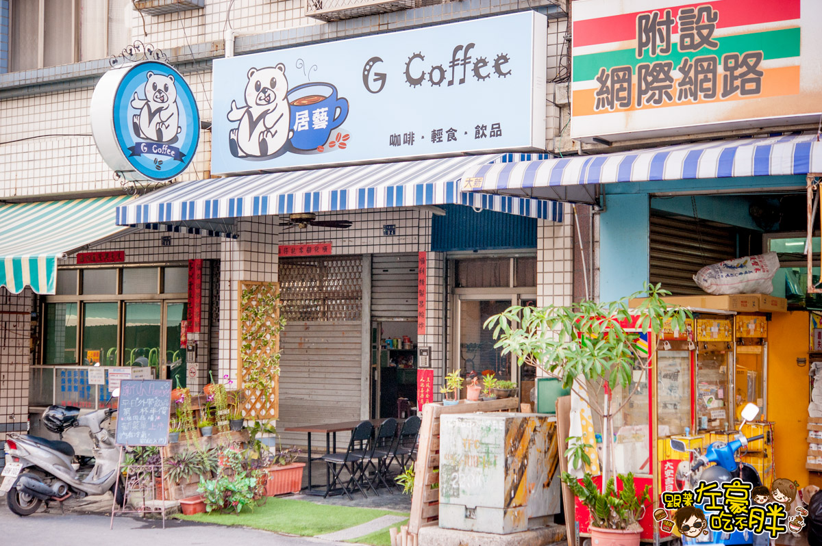 G Coffee 居藝咖啡-17