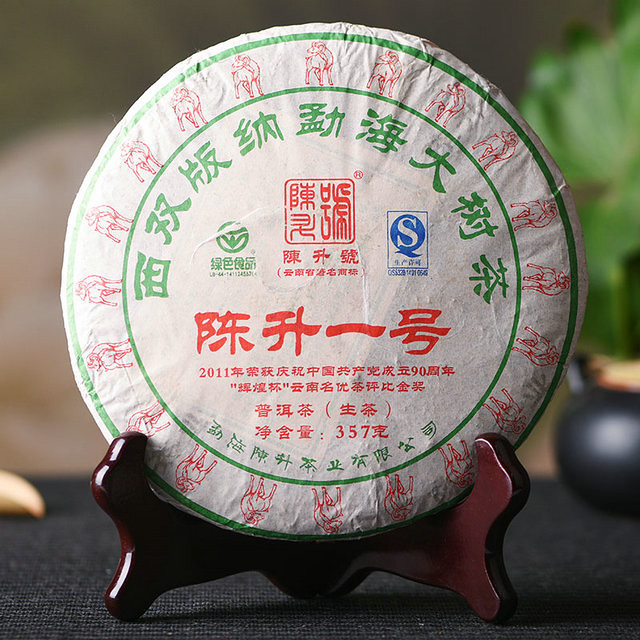Free Shipping 2015 ChenSheng (No.1) Beeng Cake Bing 357g YunNan MengHai Organic Pu'er Raw Tea Sheng Cha Weight Loss Slim Beauty