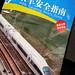 Onboard high-speed train, China