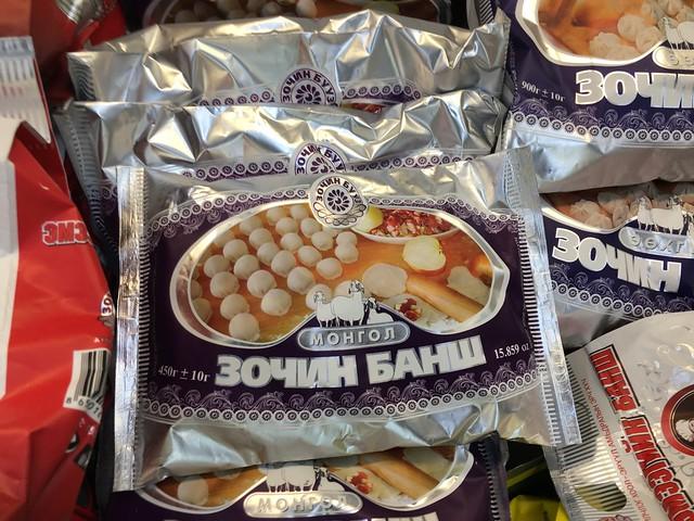 モンゴルの冷凍餃子