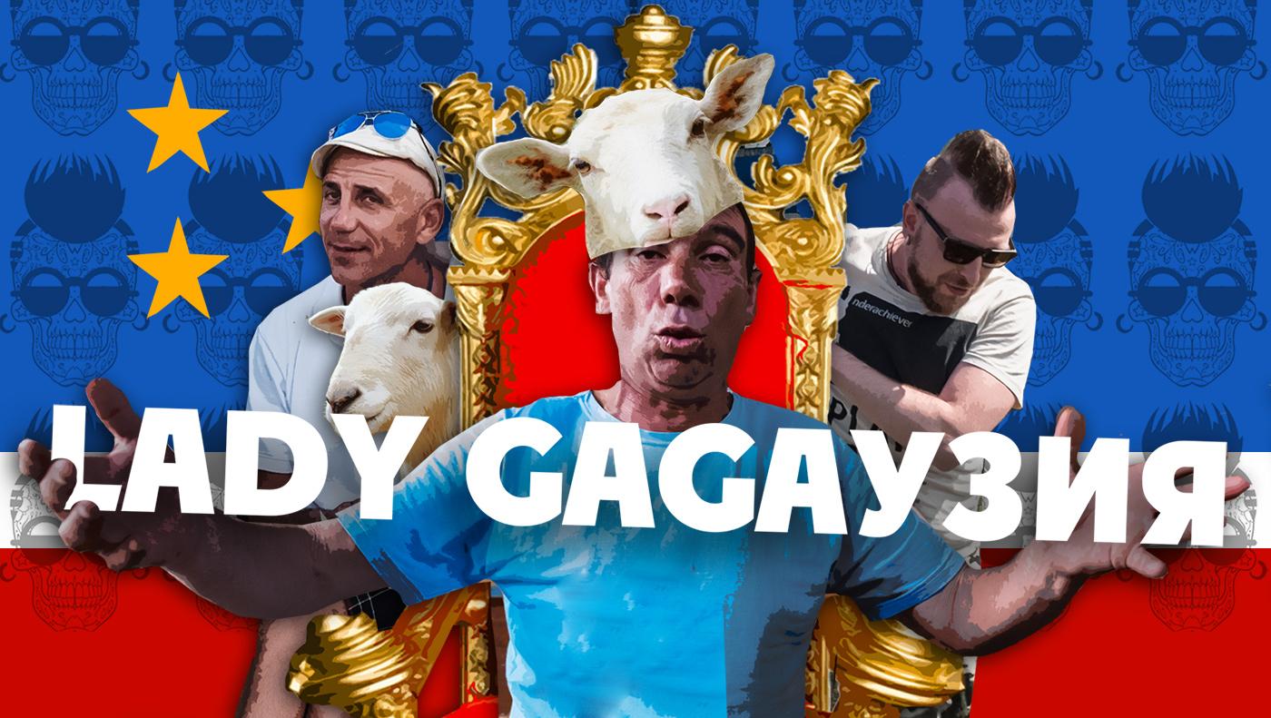 Lady Gagaузия