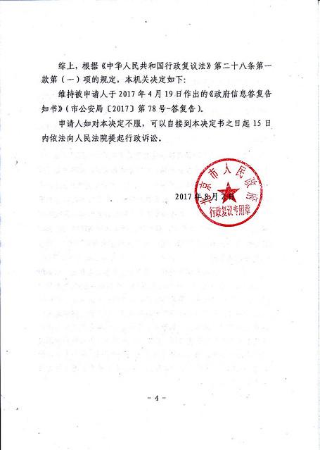 北京市政府行政复议决定书(冯正虎)-4-20170802