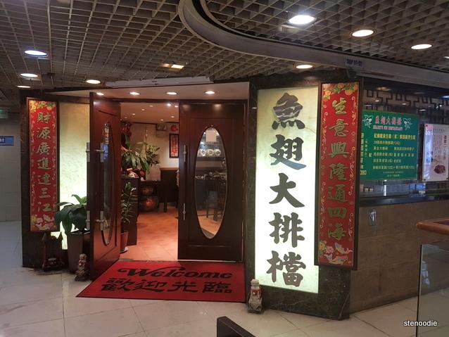 Shark's Fin Restaurant Mongkok storefront