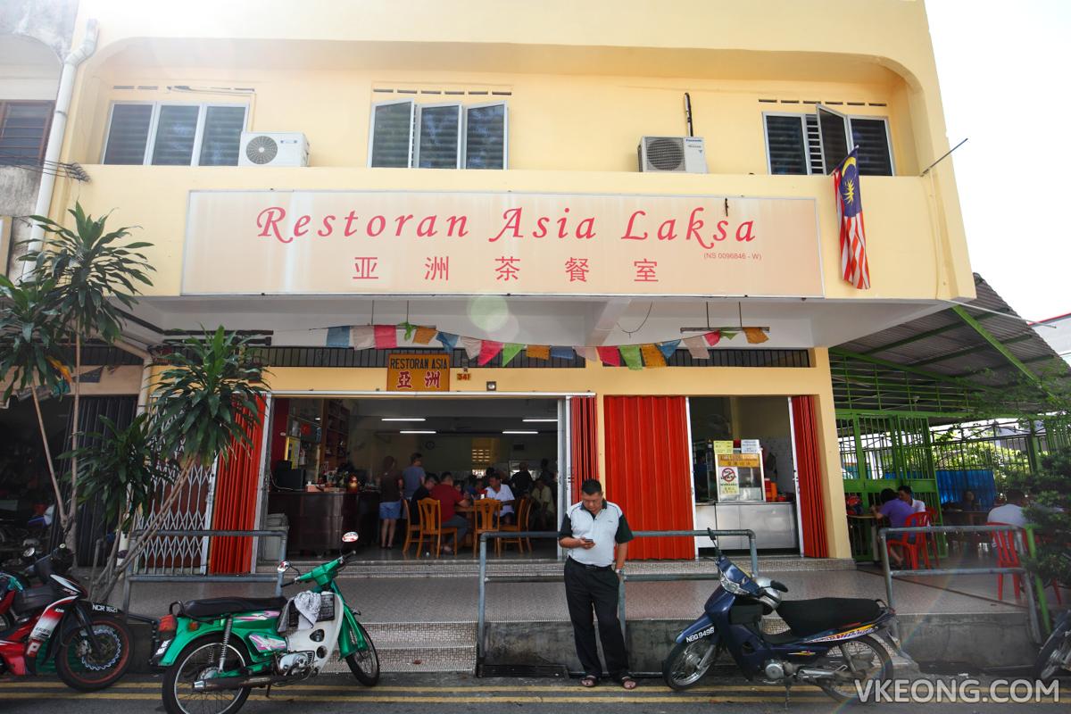 Restoran Asia Laksa Seremban