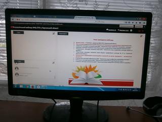 Всеукраїнський вебінар викладачів загальноосвітніх предметів