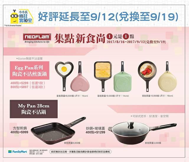 全家韓國NEOFLAM Egg Pan系列陶瓷不沾鍋集點