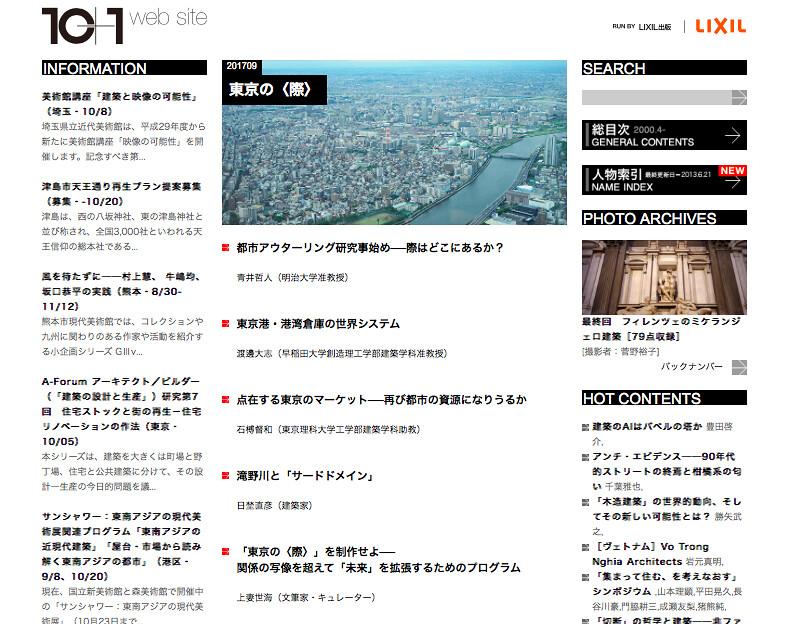 201709_10+1website_tokyo_kiwa