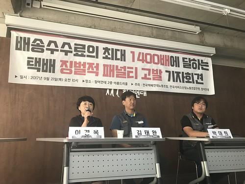 20170921_기자회견_택배 징벌적 패널티 고발 기자회견2