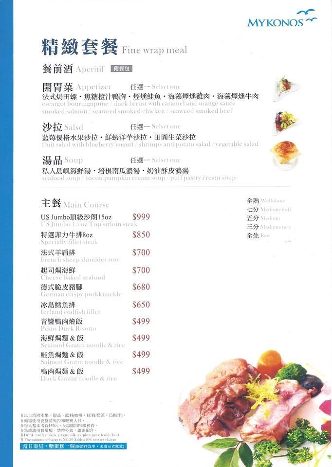 基隆私人島嶼MYKONOS西餐排餐價位訂位菜單menu (3)