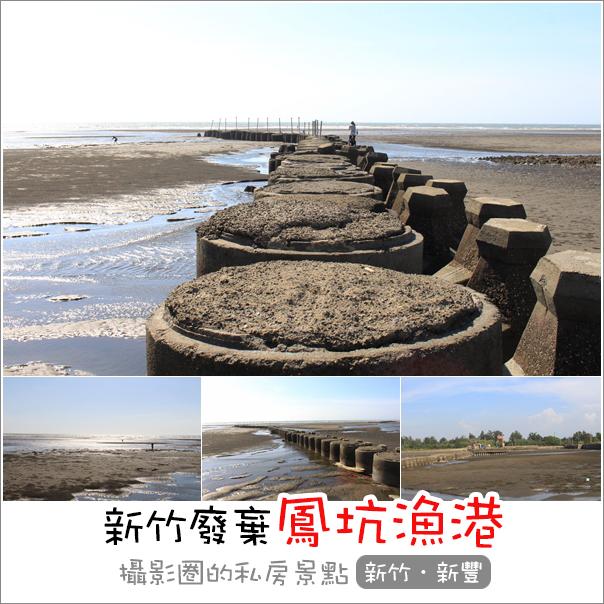 鳳坑漁港 (1)