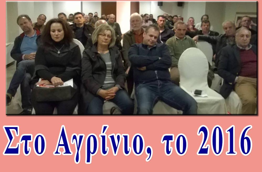 ΑΓΡΟΙΝΙΟ