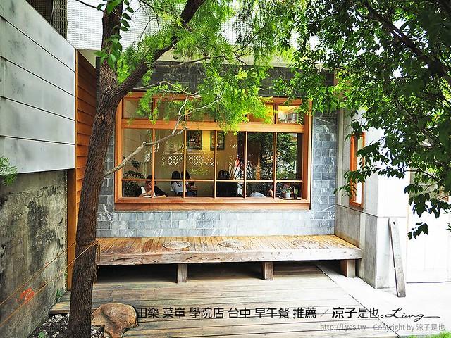 田樂 菜單 學院店 台中 早午餐 推薦 11