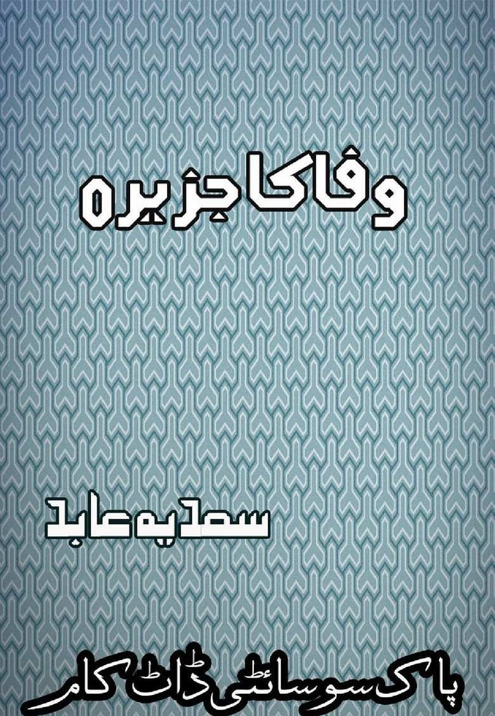 Wafa Ka Jazeera is a very well written complex script novel by Sadia Abid which depicts normal emotions and behaviour of human like love hate greed power and fear , Sadia Abid is a very famous and popular specialy among female readers