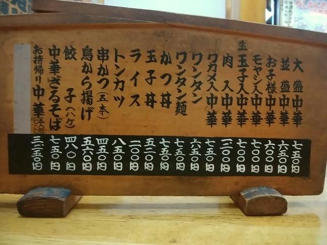 gifu-takayama-nakatsubo-menu-01