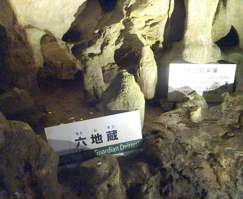 不二洞・関東の鍾乳洞