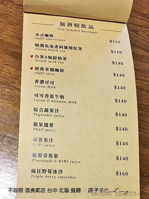 不設限 酒食貳店 台中 北區 餐廳 3