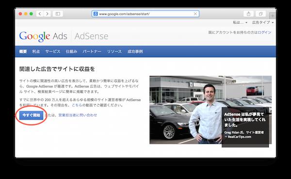 Google AdSenseのトップ画面。左下に「今すぐ開始」というボタンがあるのでクリックする