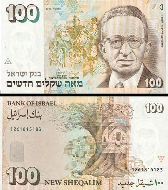 100 nových Shequalimov Izrael 1995, P56c