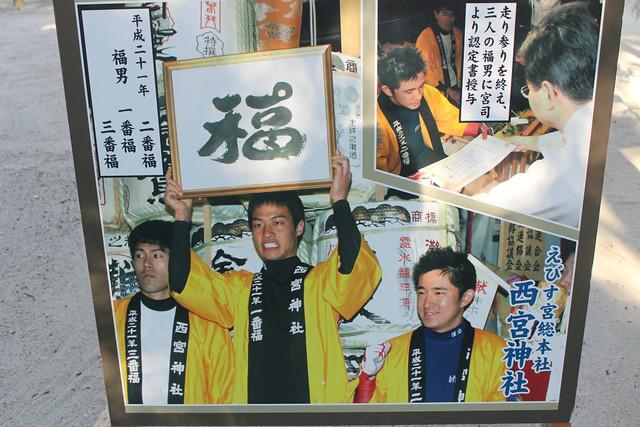 nishinomiyajinja020