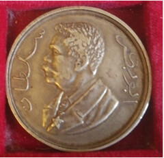 Mystery Persian coin obverse