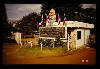 東北タイ農業開発研究センターの本館正面の国王歓迎の飾り