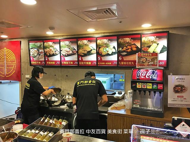 賽門鄧普拉 中友百貨 美食街 菜單 2
