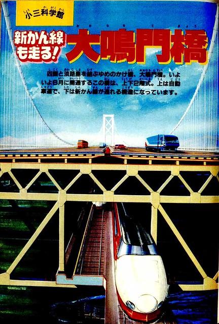 大鳴門橋も鉄道(新幹線)建設をやめるはずだった6