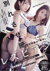 JUY-245 Farewell Lesbian ~ Everything Deprives The Wife Of The Client … … Maeda Kanako Hatano Yui