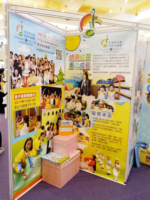 西貢區幼稚園及小學教育博覽展覽