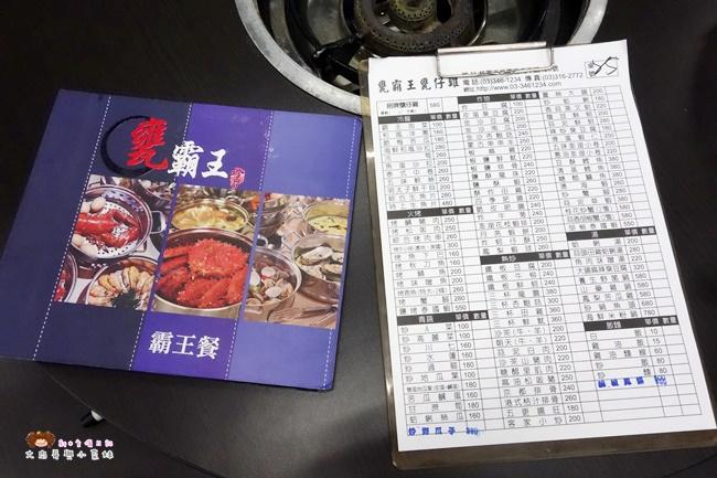 甕霸王甕仔雞菜單 (3).JPG