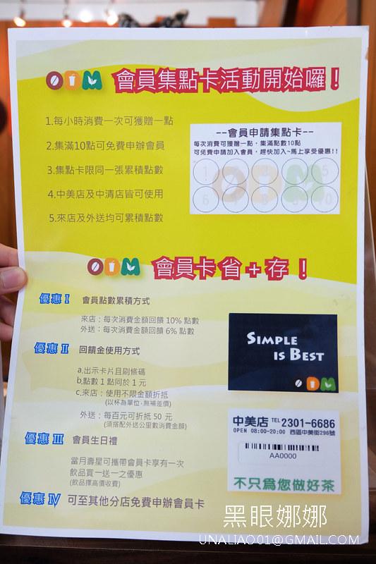 ODM drink會員卡說明