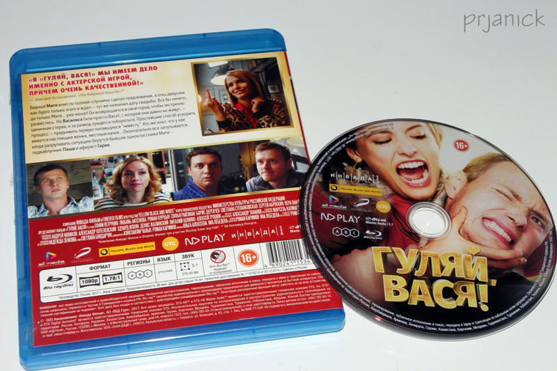 Attack of the adult babies limited edition blu