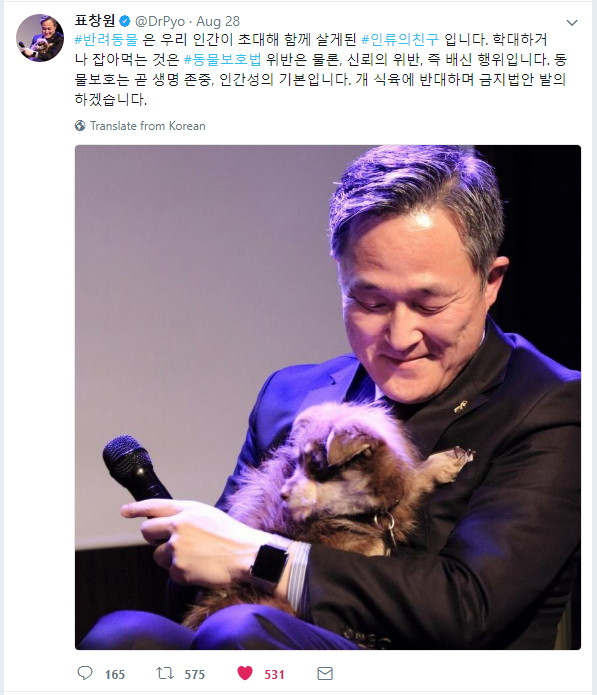 "Pyo Changwon states, ""Dog meat consumption is illegal.  We must take steps to ban dog meat before the PyeongChang 2018 Winter Olympics."""