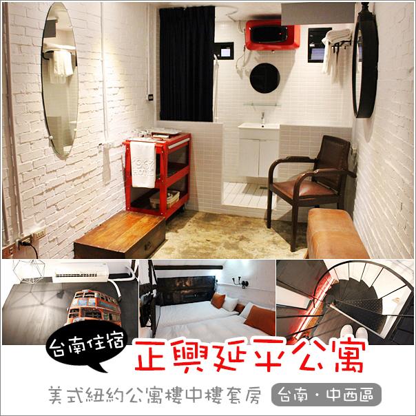 正興延平公寓(1)